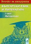 Всичко за матурата: 1 част - Литература за 11. клас - Владимир Атанасов, Ангел Малинов - помагало