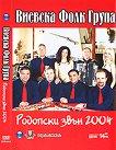 Виевска фолк група - Родопски звън 2004 - DVD -