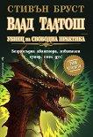 Влад Талтош: Убиец на свободна практика - том 4 - Стивън Бруст -