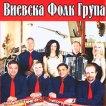 Виевска фолк група - Родопски звън 2004 -