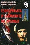 Езотериката и шаманите на Кремъл -