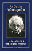 За вселената и човешката глупост - Алберт Айнщайн -