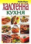 Халогенна кухня - Надя Пери - книга