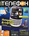 Телефон : Българското списание за мобилни технологии - Май 2010 -