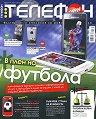 Телефон : Българското списание за мобилни технологии - Юни 2010 -