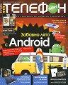 Телефон : Българското списание за мобилни технологии - Юли 2010 -