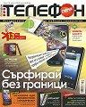 Телефон : Българското списание за мобилни технологии - Август 2010 -