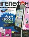 Телефон : Българското списание за мобилни технологии - Септември 2010 -