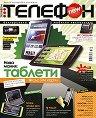 Телефон : Българското списание за мобилни технологии - Октомври 2010 -