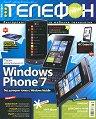 Телефон : Българското списание за мобилни технологии - Ноемрви 2010 -