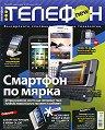 Телефон : Българското списание за мобилни технологии - Декември 2010 -