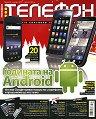 Телефон : Българското списание за мобилни технологии - Януари 2011 -