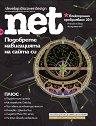 .net: Брой 212 (37) - списание