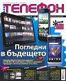 Телефон : Българското списание за мобилни технологии - Февруари 2011 -
