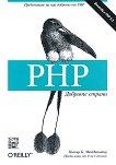 PHP: Добрите страни - Питър Б. МакИнтайър - книга