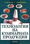 Технология на кулинарната продукция - Стамен Стамов, Кремена Никовска - книга