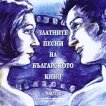 Златните песни на българското кино -