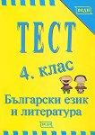 Тест 4. клас - Български език и литература - Елена Митева, Светлана Лазарова, Валентина Константинова -