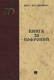 Книга за Софроний - Вера Мутафчиева -