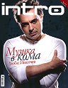 Intro : Списание за градска култура - Юни 2010 -