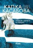 Любов в земята на Мидас - Капка Касабова -