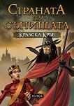 Страната на сънищата: Кралска кръв - книга 2 - Юлия Спиридонова - детска книга