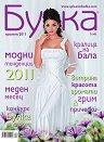 Булка - Пролет 2011 -