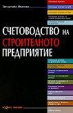 Счетоводство на строителното предприятие 2011 - Звезделина Иванова -