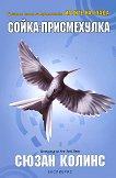 Игрите на глада - книга 3: Сойка-присмехулка - Сюзан Колинс -