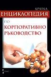 Кратка енциклопедия по корпоративно ръководство - Проф. д-р Йордан Коев, доц. д-р Стефан Вачков -