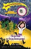 Търсачи на талисмани - книга 12: Зорган и бодливците - книга