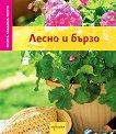 Моята градина мечта: Лесно и бързо - книга