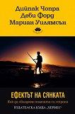 Ефектът на сянката - Мариан Уилямсън, Дийпак Чопра, Деби Форд - книга
