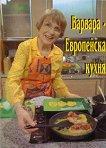 Европейска кухня от Варвара - Варвара Кирилова -