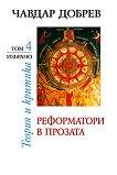 Чавдар Добрев - избрано : Теория и критика - том 4: Реформатори в прозата - Чавдар Добрев -