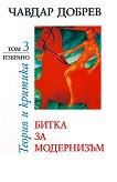 Чавдар Добрев - избрано : Теория и критика - том 3: Битка за модернизъм - Чавдар Добрев -