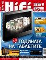 HiFi - Звук и визия : Списание за домашно развлечение - Март 2011 -
