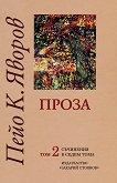 Пейо Яворов - съчинения в седем тома Проза - том 2 - книга