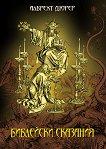Библейски сказания - Албрехт Дюрер -