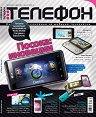 Телефон : Българското списание за мобилни технологии - Март 2011 -