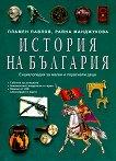 История на България. Енциклопедия за малки и пораснали деца -