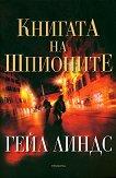 Книгата на шпионите - Гейл Линдс -