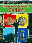 Моята първа книга за София - Цанко Лалев -