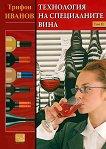 Технология на специалните вина - том 2 -