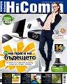 HiComm : Списание за нови технологии и комуникации - Март 2011 -
