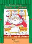 Коледно тържество - Нощта на чудесата - Наталия Огнянова -