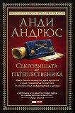 Съкровищата на пътешественика - Анди Андрюс - книга