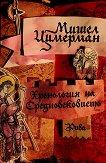 Хронология на средновековието - Мишел Цимерман -