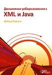 Динамични уебприложения с XML и Java + CD - книга