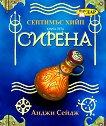 Септимъс Хийп - книга 5: Сирена - Анджи Сейдж -